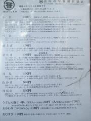 うどん 丸香-2