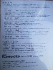 うどん 丸香-3