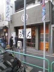 うどん 丸香-14