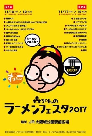 森ちゃんのラーメンフェスタ2017 ~『らぁ麺 とうひち』で「究極の鶏醤油らぁ麺」~-0