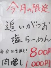 らーめん専門 和心 武庫之荘店【五】-3