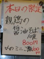 らーめん専門 和心 武庫之荘店【五】-4