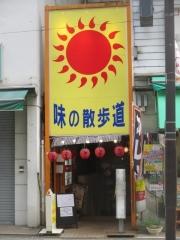 【新店】鶏こく中華 すず喜-4