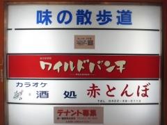 【新店】鶏こく中華 すず喜-6