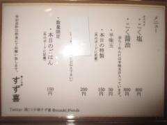 【新店】鶏こく中華 すず喜-15