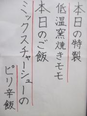 【新店】鶏こく中華 すず喜-16