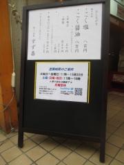【新店】鶏こく中華 すず喜-26