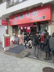 カドヤ食堂【壱四】-1