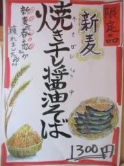 カドヤ食堂【壱四】-3