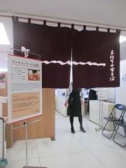 いいもの発見!やまがた物産展 ~ケンチャンラーメン山形「中華そば 東武スペシャル」~-1