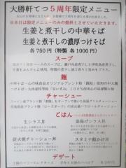 大勝軒 てつ【四】-3