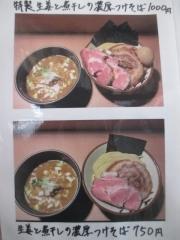 大勝軒 てつ【四】-5