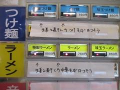大勝軒 てつ【四】-8