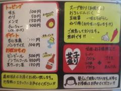 大勝軒 てつ【四】-12