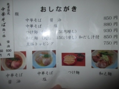 中華そば うえまち【八】-2