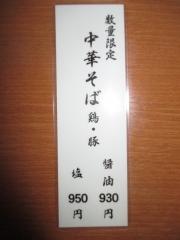 中華そば うえまち【八】-3