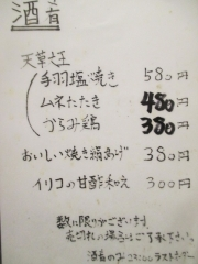 中華そば いぶき【四】-2