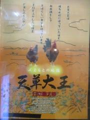 中華そば いぶき【四】-14
