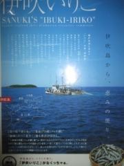 中華そば いぶき【四】-15