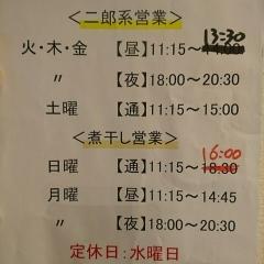 零一弐三【壱参】-0