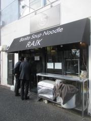Bonito Soup Noodle RAIK【壱五】-1