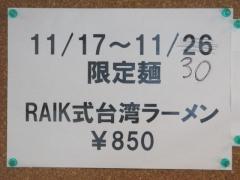 Bonito Soup Noodle RAIK【壱五】-2