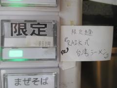 Bonito Soup Noodle RAIK【壱五】-4