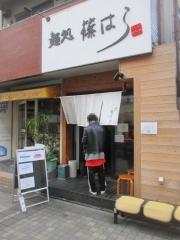 麺処 篠はら【壱拾】-1