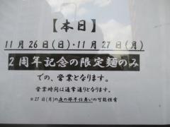麺処 篠はら【壱拾】-2