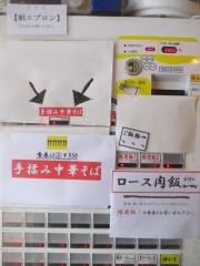 麺処 篠はら【壱拾】-3