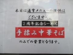 麺処 篠はら【壱拾】-4