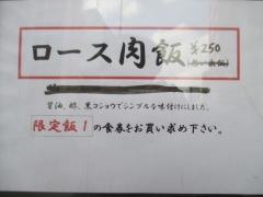 麺処 篠はら【壱拾】-5