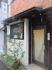 麺処 きなり【弐拾】-2