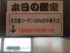 中華そば 無限【弐九】-4