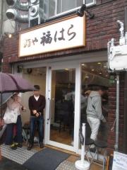 麺や 福はら【参】-1
