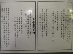 麺や 福はら【参】-3