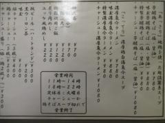 麺や 福はら【参】-4
