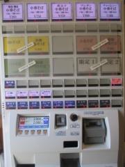 【新店】手打式超多加水麺 ののくら-10