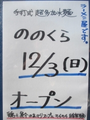 【新店】手打式超多加水麺 ののくら-24