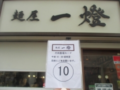麺屋 一燈【参参】-2