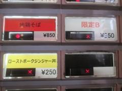 麺屋 一燈【参参】-3