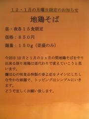 麺屋 一燈【参参】-12