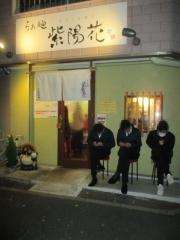 らぁ麺 紫陽花【四】-1