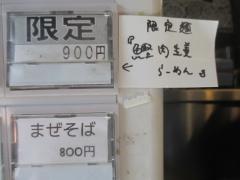 Bonito Soup Noodle RAIK【壱六】-5