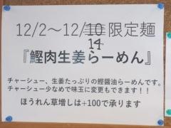 Bonito Soup Noodle RAIK【壱六】-14