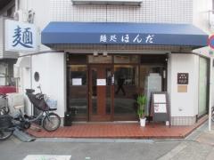 【新店】麺処 ほんだ-1