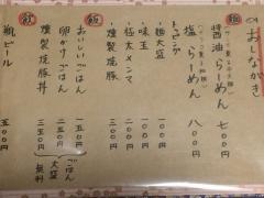 【新店】麺処 ほんだ-5