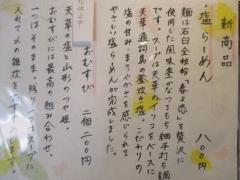 【新店】麺処 ほんだ-7