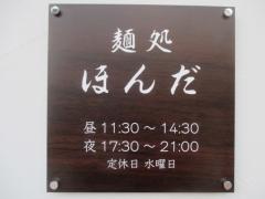【新店】麺処 ほんだ-15