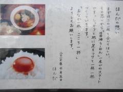 【新店】麺処 ほんだ-16